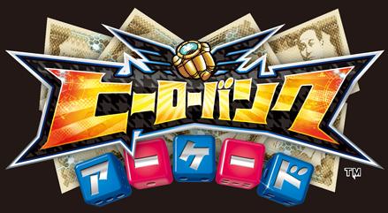 Hero Bank Arcade Herobank_01