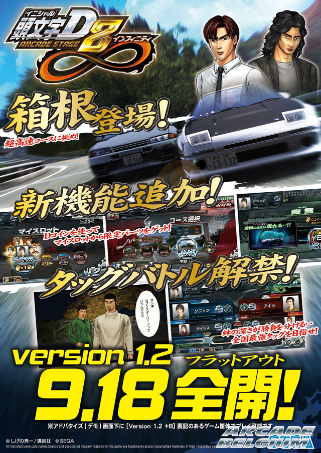 Initial D Arcade Stage 8 Infinity Id8_140918