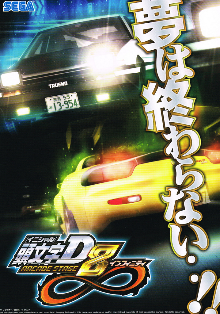Initial D Arcade Stage 8 Infinity Idas8_01