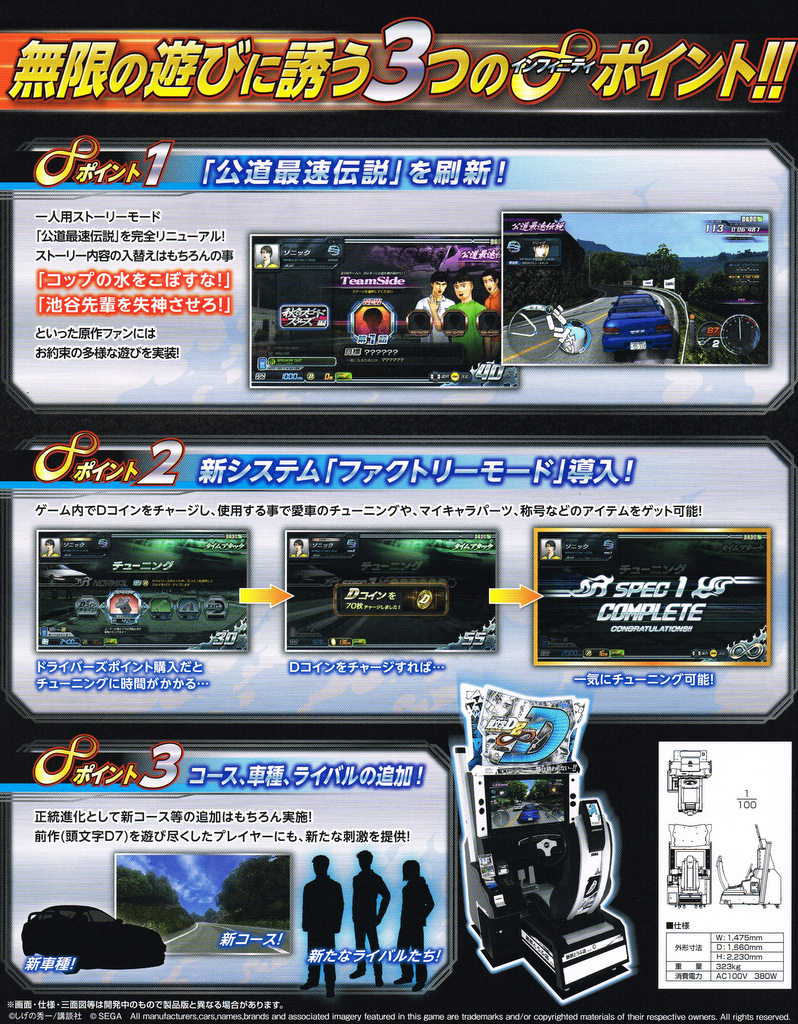 Initial D Arcade Stage 8 Infinity Idas8_02