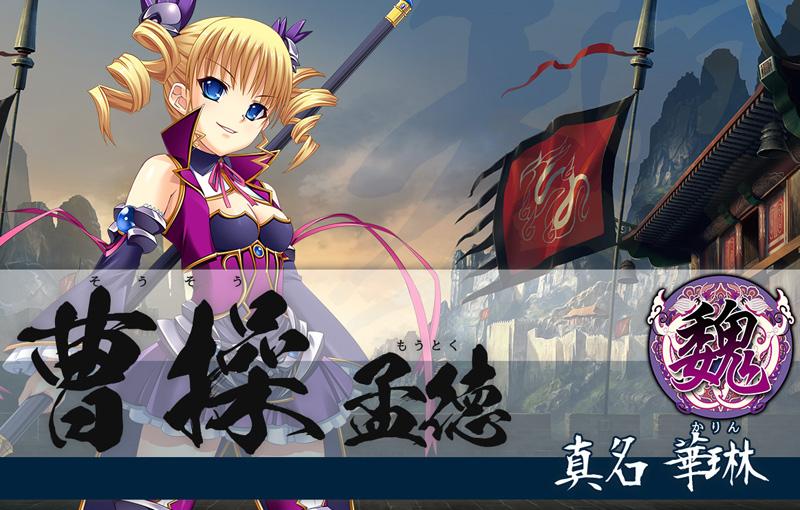 Koihime † Enbu Ke_gi1