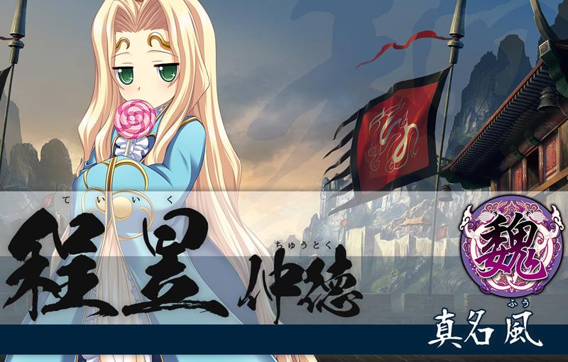 Koihime † Enbu Ke_gi6