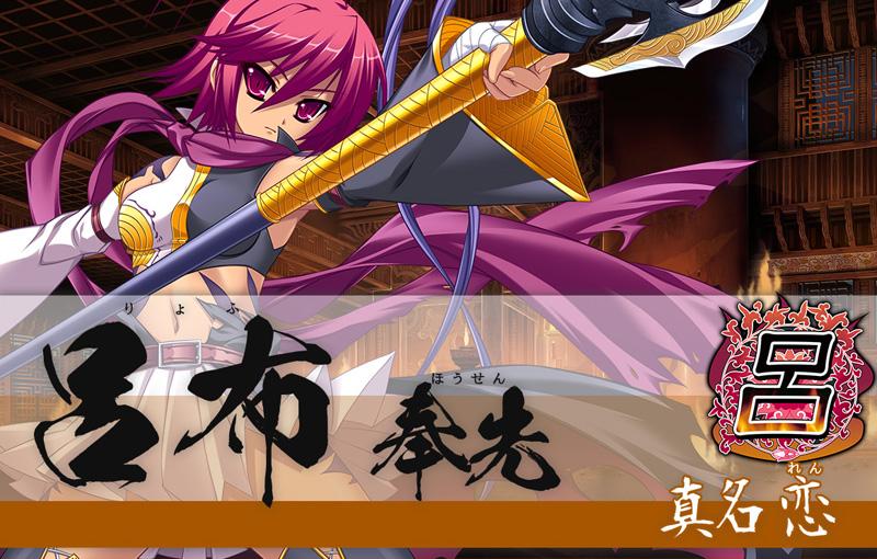 Koihime † Enbu Ke_ro1