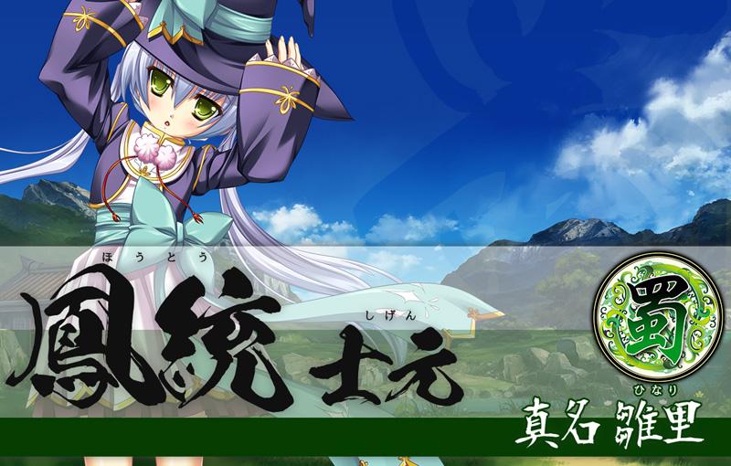 Koihime † Enbu Ke_shoku6