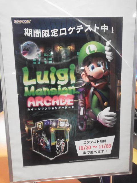 Luigi's Mansion Arcade Luigi_01