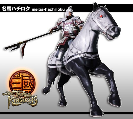 The World of Three Kingdoms Meiba01
