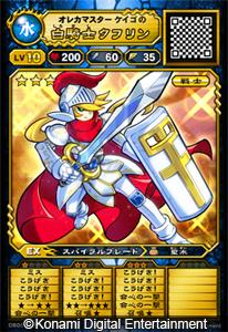 Monster Retsuden Oreca Battle Monster_01
