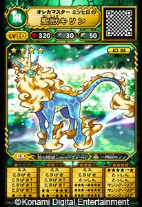 Monster Retsuden Oreca Battle Monster_03