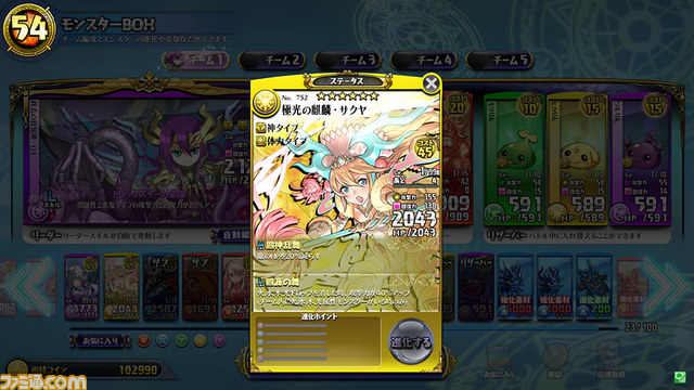 Puzzle & Dragons Battle Tournament Pdbtch_06