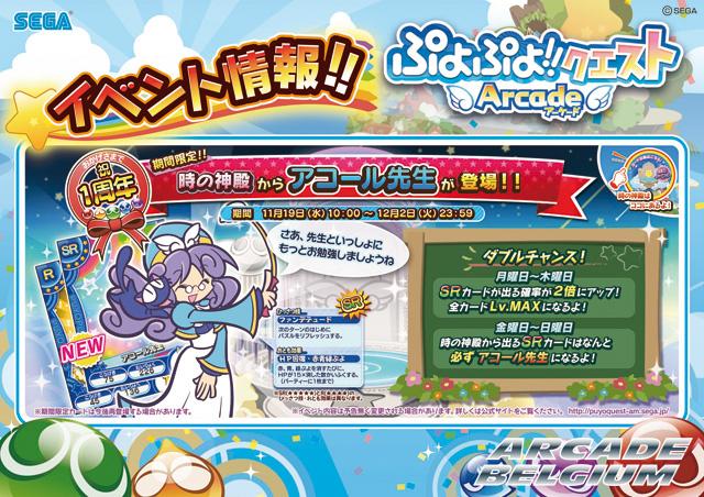 Puyo Puyo!! Quest Arcade Puyoquest1y_01