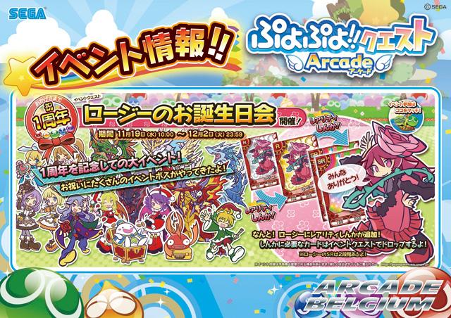 Puyo Puyo!! Quest Arcade Puyoquest1y_02