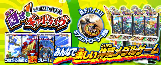 Spin! Gear Drive Sgd_01