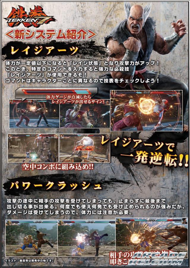 Tekken 7 Tekken7_08