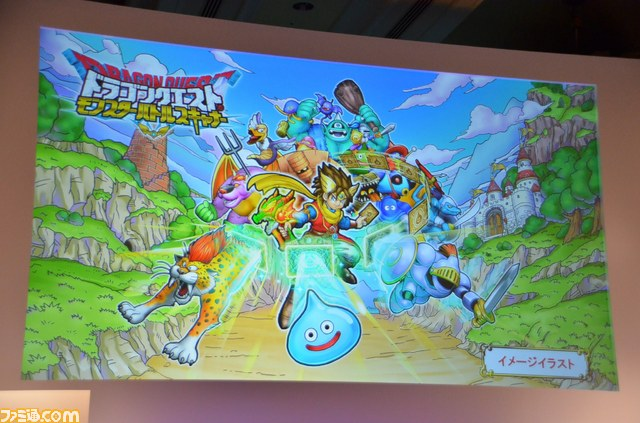 Dragon Quest: Monster Battle Scanner Dqmbs_01