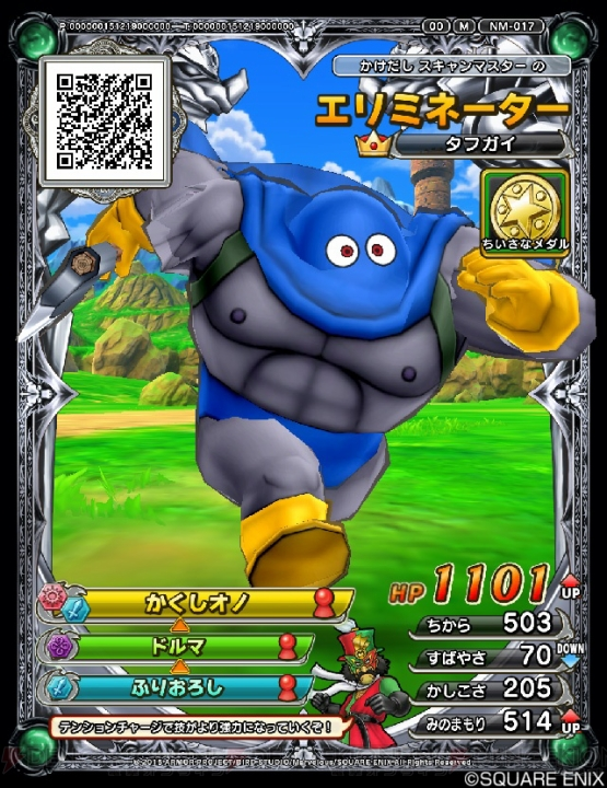 Dragon Quest: Monster Battle Scanner Dqmbs_08