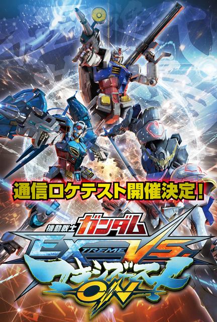 Mobile Suit Gundam Extreme VS. Maxi Boost ON Gunmaxon_01
