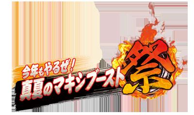 Mobile Suit Gundam Extreme VS. Maxi Boost Gunmaxsum_01