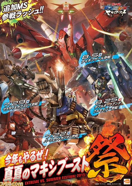 Mobile Suit Gundam Extreme VS. Maxi Boost Gunmaxsum_02