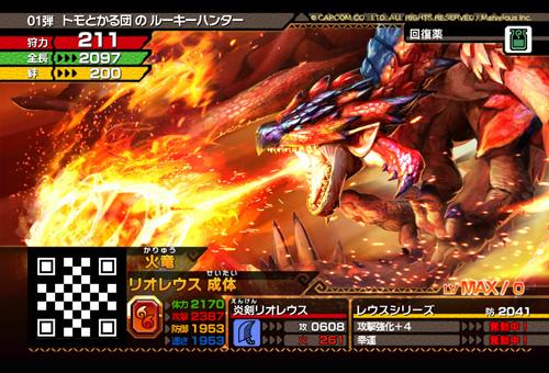 Monster Hunter Spirits Mhs_06