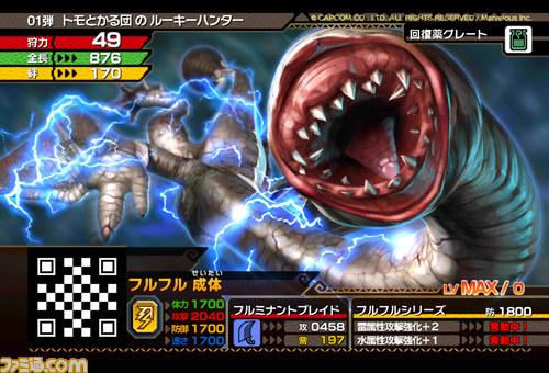 Monster Hunter Spirits Mhs_16