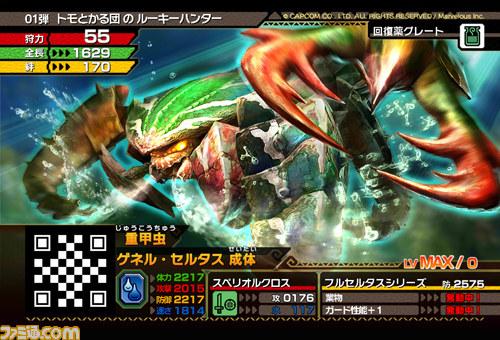 Monster Hunter Spirits Mhs_18