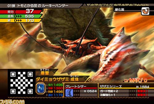 Monster Hunter Spirits Mhs_19