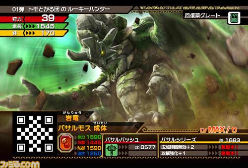 Monster Hunter Spirits Mhs_20
