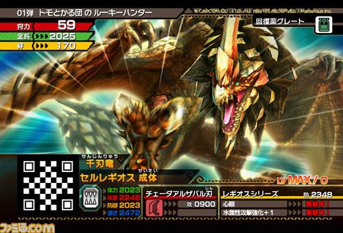 Monster Hunter Spirits Mhs_21