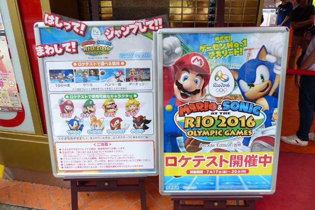 Mario & Sonic at the Rio 2016 Olympic Games Arcade Edition Msrio_01