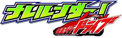 Narerunda! Kamen Rider Drive Narerunda_logo