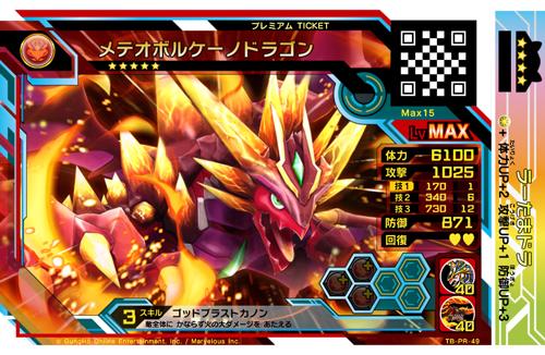 Puzzle & Dragons Z Tamer Battle V2 Pdztba_01