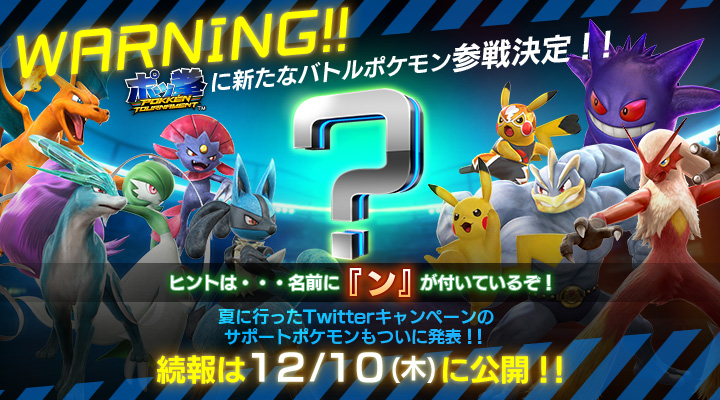 Pokkén Tournament Pokken_40