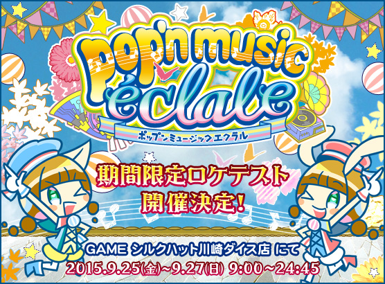 pop'n music éclale Popnec_01