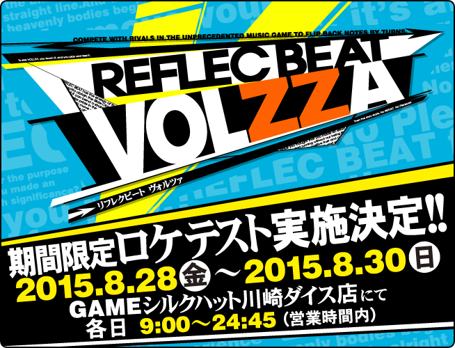 reflec BEAT VOLZZA Rbv_01