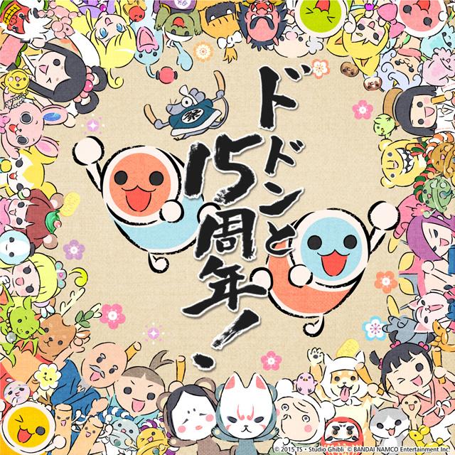 Taiko no Tatsujin 15th anniversary Taiko15_01