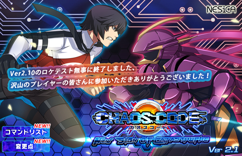 Chaos Code - New Sign of Catastrophe Chaosv21_01