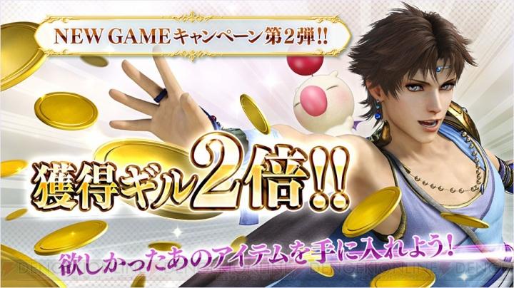 Dissidia Final Fantasy Dissidia_46