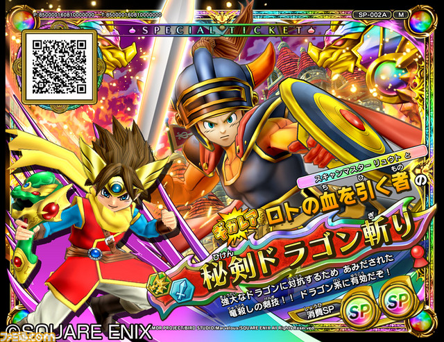 Dragon Quest: Monster Battle Scanner Dqmbs_24