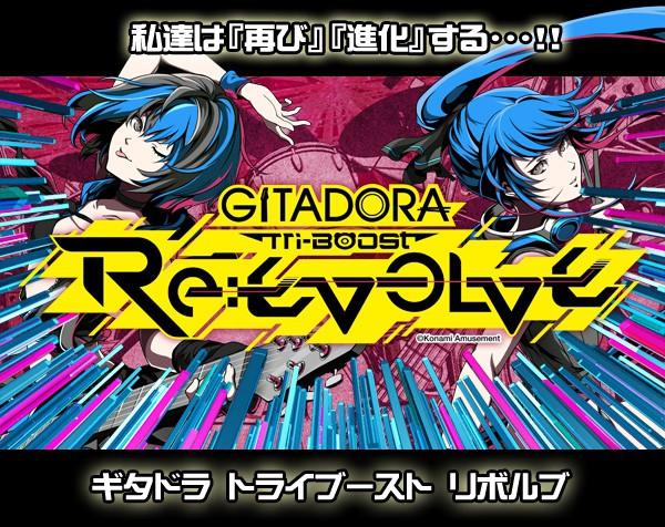 GITADORA Tri-Boost Re: EVOLVE Gitadorarev_01
