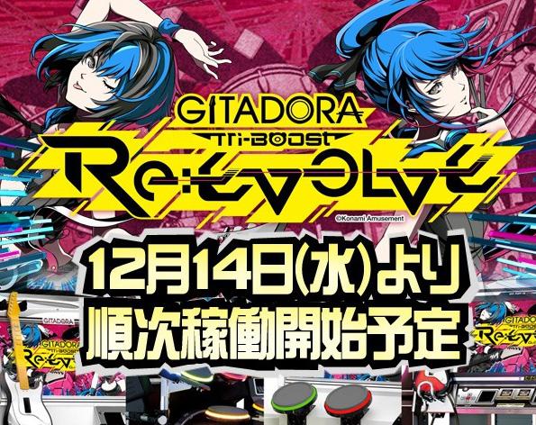 GITADORA Tri-Boost Re: EVOLVE Gitadorarev_03
