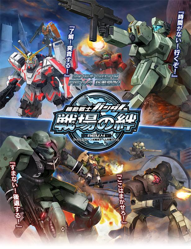 Mobile Suit Gundam - Senjo no Kizuna Gunkizv4_01
