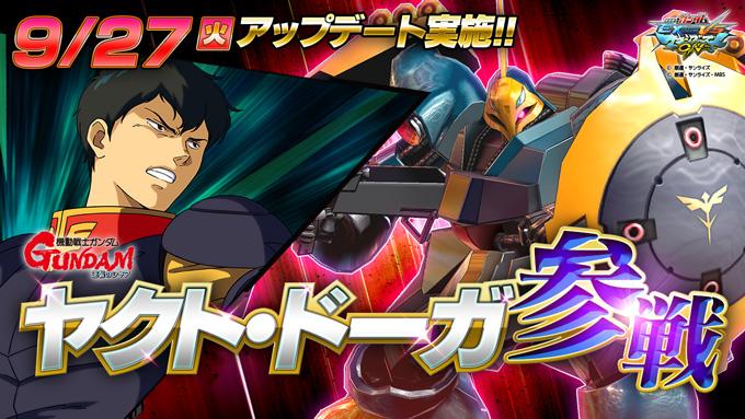 Mobile Suit Gundam Extreme VS. Maxi Boost ON Gunmaxon_75