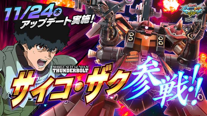 Mobile Suit Gundam Extreme VS. Maxi Boost ON Gunmaxon_86