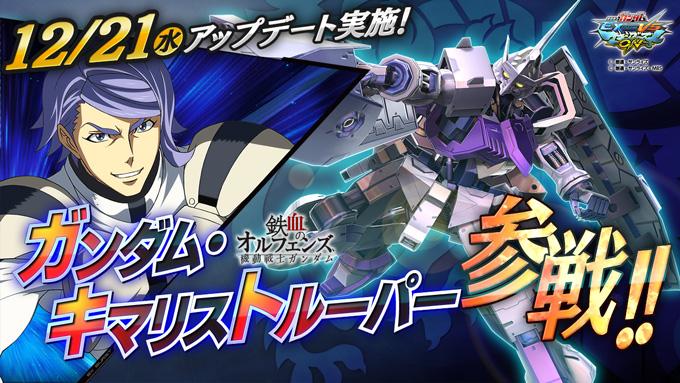 Mobile Suit Gundam Extreme VS. Maxi Boost ON Gunmaxon_87