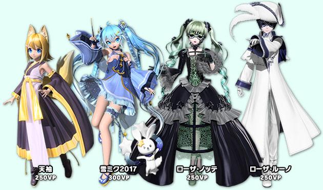 Hatsune Miku Project DIVA Arcade Future Tone - Page 2 Hmpdaft_161221e