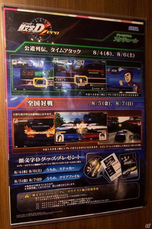 Initial D Arcade Stage Zero Idas0_02