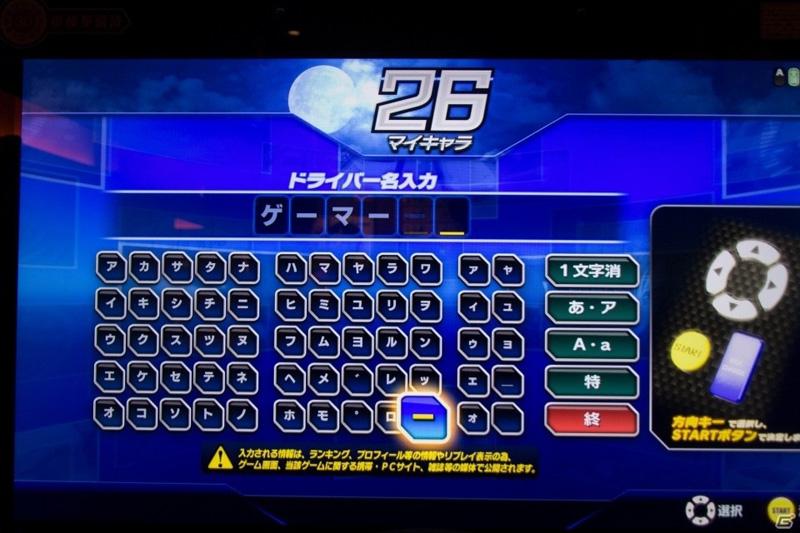 Initial D Arcade Stage Zero Idas0_09