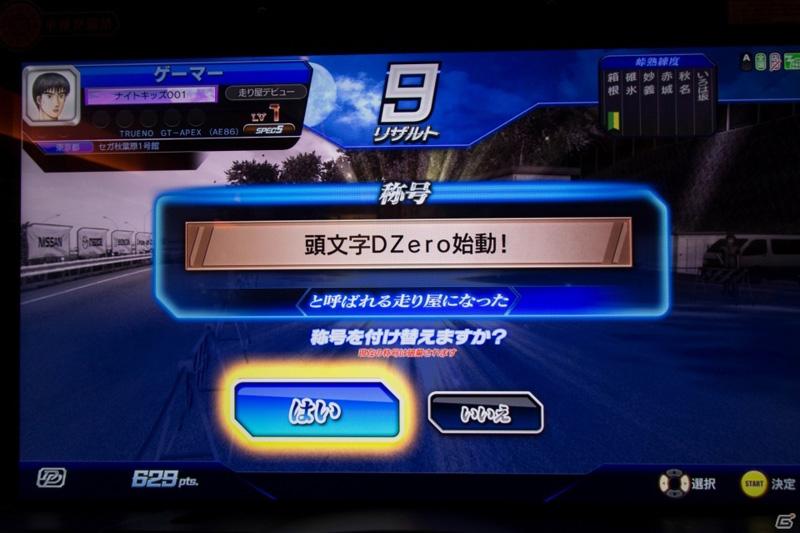 Initial D Arcade Stage Zero Idas0_18