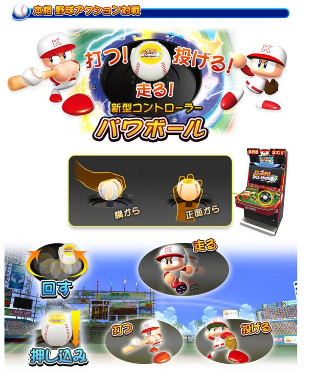 Jikkyou Powerful Pro Yakyuu BALL ☆ SPARK Jjikkyoupro_01