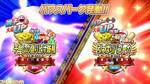 Jikkyou Powerful Pro Yakyuu BALL ☆ SPARK Jjikkyoupro_05